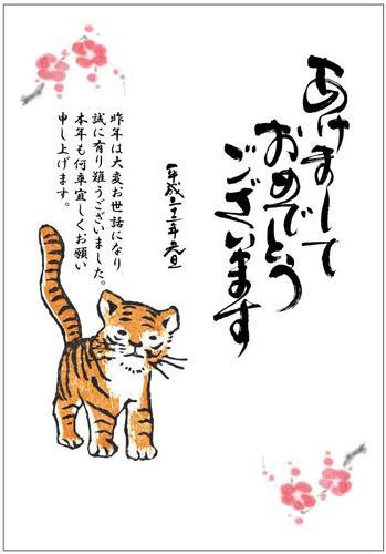 2010年 年賀状イメージ